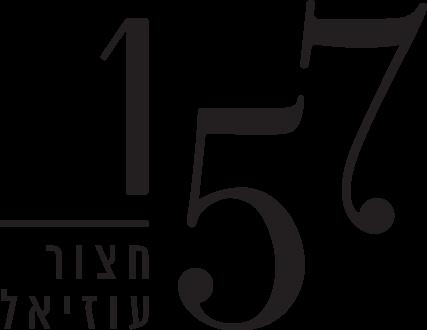 פרויקט 157 חצור עוזיאל